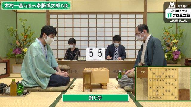 2020年度「将棋日本シリーズ」二回戦第二局 木村一基九段 対 斎藤慎太郎八段