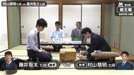 第5期 叡王戦 村山慈明七段 対 藤井聡太七段