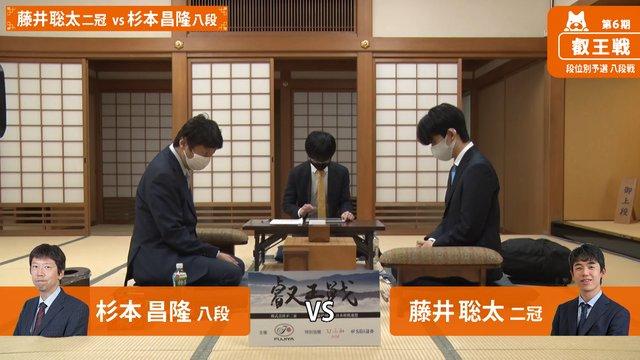 第6期 叡王戦 段位別予選 藤井聡太二冠 対 杉本昌隆八段