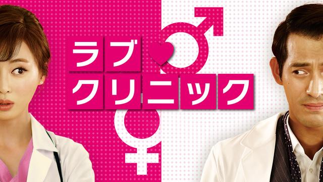 【アジアdeシネマ】ラブ・クリニック