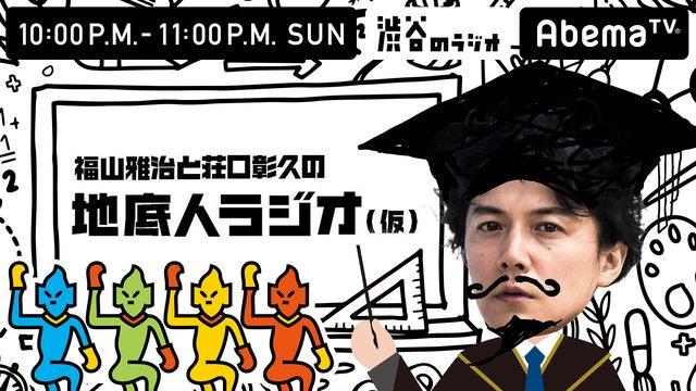 #8 全国ツアー開催直前の福山雅治に密着!!