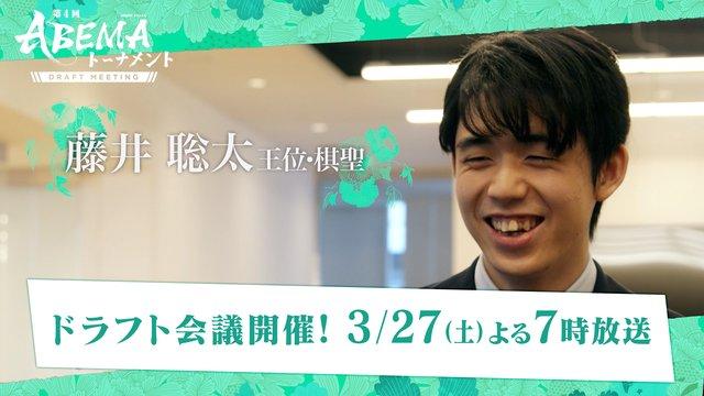 AbemaTVトーナメント Inspired by 羽生善治 予選Aブロック-1