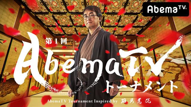 AbemaTVトーナメント Inspired by 羽生善治 予選Cブロック-1