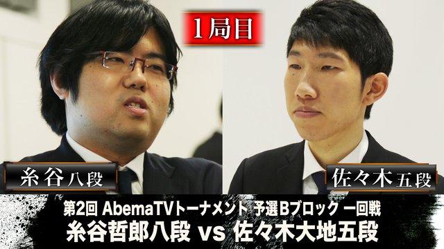 [予選B]第1局 糸谷哲郎八段 対 佐々木大地五段
