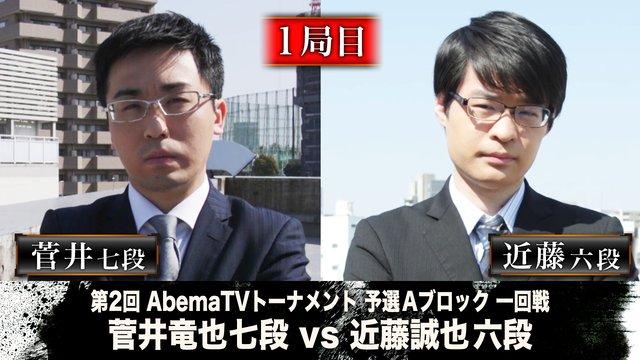 [予選A]第1局 菅井竜也七段 対 近藤誠也六段
