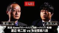 [準決勝]第1局 渡辺明二冠 対 糸谷哲郎八段
