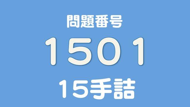 第ニ期 AbemaTV 詰将棋三番勝負 最終局「15手詰」