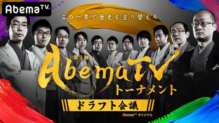 「将棋界初」ドラフト会議開催! 豊島竜王・名人、渡辺三冠ら11名首脳陣集結!