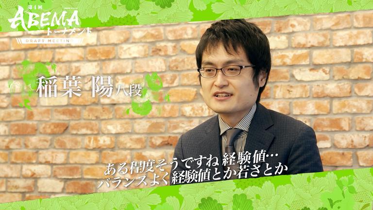 [ドラフト会議3/27開催!]稲葉陽八段インタビュー