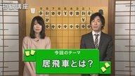 AbemaTV初級講座 居飛車とは?編