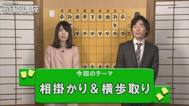 AbemaTV初級講座 相掛かり&横歩取り編