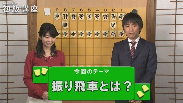 AbemaTV初級講座 振り飛車とは?編