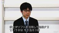 第四局 青嶋未来五段 vs 郷田真隆九段