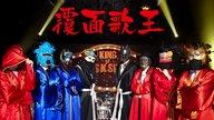 #190【PENTAGONジンホ,ONFヒョジン出演】95代目歌王決定戦