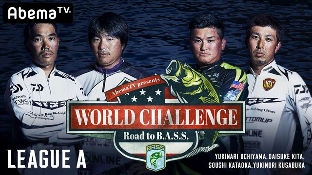 AbemaTV WORLD CHALLENGE リーグA 第1戦(1日目)