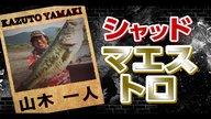 BIG FISH BATTLE 山木一人vs折金一樹in西湖(後半)