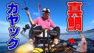 #4「編集スタッフに釣った魚でお寿司を振る舞う!!」とくさんいっちのカヤックキャンプ2日目