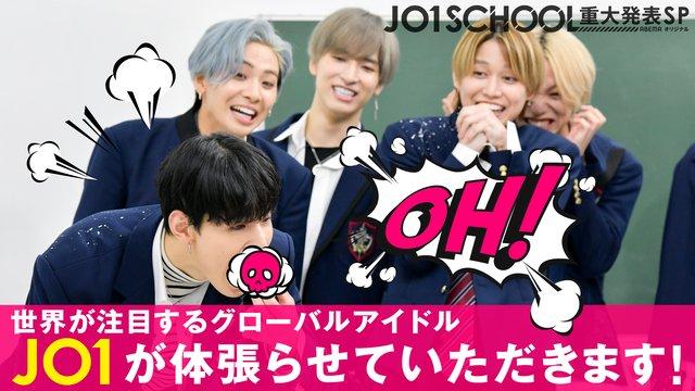 『JO1 SCHOOL』2ndシングル特番&重大発表SP