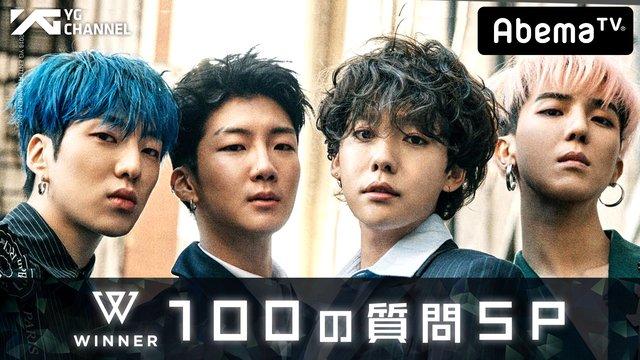 【YG CHANNEL】WINNER 100の質問SP