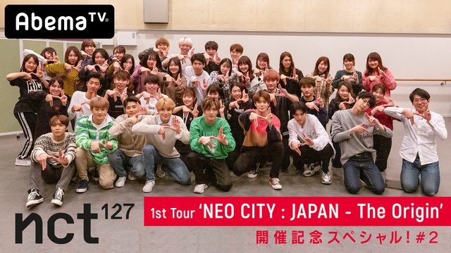 NCT 127 NEO CITY JAPAN-TheOrigin開催記念SP#2