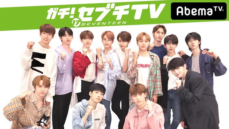 【SEVENTEEN日本デビュー後初のレギュラー番組】ガチ!セブチTV #1