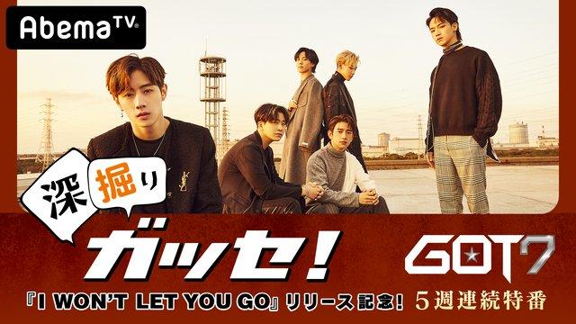 GOT7「I WON`T LET YOU GO」リリース記念!深掘りガッセ!#1