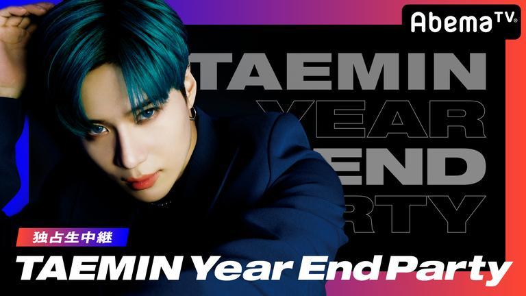 【独占生中継】TAEMIN Year End Party
