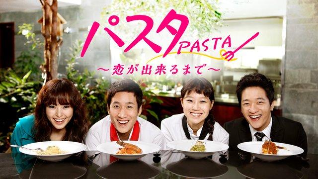 パスタ〜恋が出来るまで〜 第1話 厨房助手終わり!これから私も料理人??