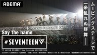 【第2位!AbemaTV視聴TOP3】17 JAPAN CONCERT Say the name #SEVENTEEN