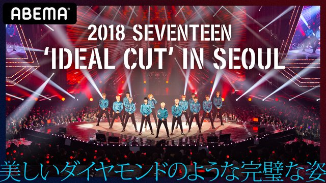 2018 SEVENTEEN 'IDEAL CUT' IN SEOUL