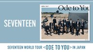 SEVENTEEN WORLD TOUR <ODE TO YOU> IN JAPAN(ダイジェスト版)