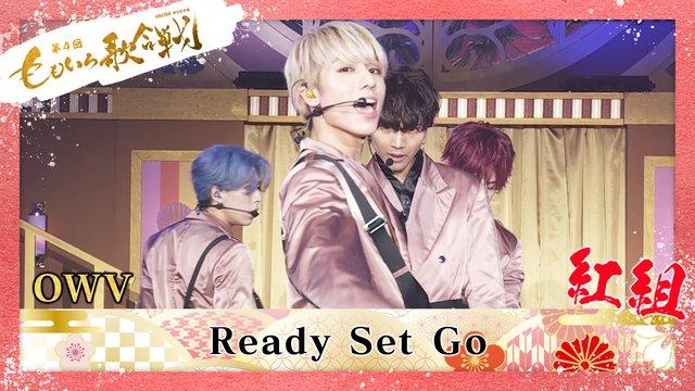 OWV/「♪Ready Set Go」