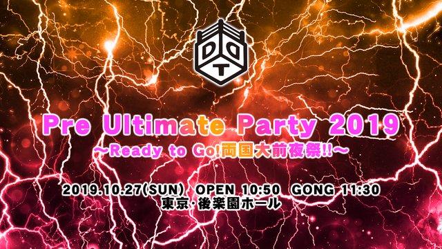 【特別延長枠】DDT LIVE!「Pre Ultimate Party2019」