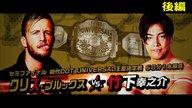 【後編】セミファイナル 初代DDT UNIVERSAL選手権王座決定戦 クリス・ブルックス vs 竹下幸之介