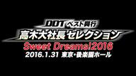 DDT ベスト興行 高木大社長セレクション Sweet Dreams!2016 2016.1.31 東京・後楽園ホール