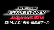 Judgement 2014
