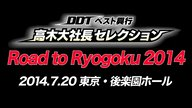 Road to Ryogoku 2014