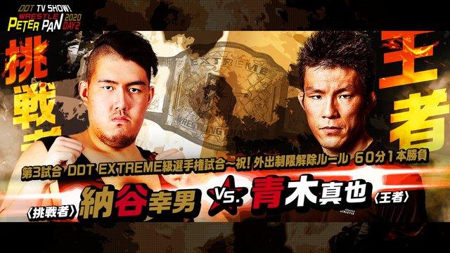 第3試合 DDT EXTREME級選手権試合 納谷幸男 vs 青木真也