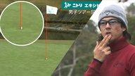 幻のホールインワン!?石川遼が17Hで魅せたスーパーショット/ニトリ エキシビションゴルフ初日