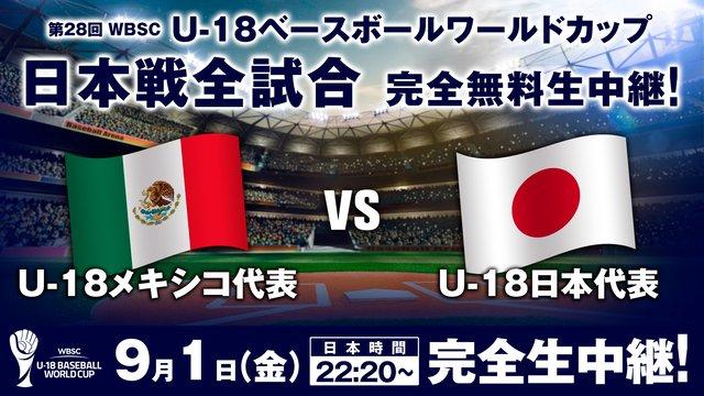 【WBSC U-18ベースボールワールドカップ】メキシコ×日本