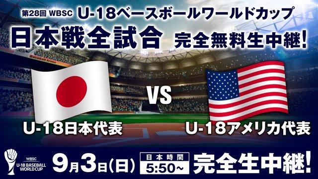 【WBSC U-18ベースボールワールドカップ】日本×アメリカ