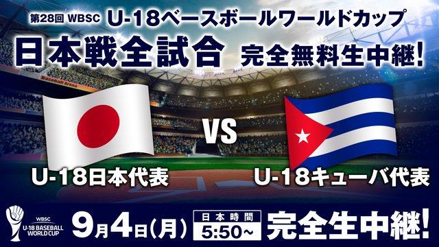 【WBSC U-18ベースボールワールドカップ】日本×キューバ