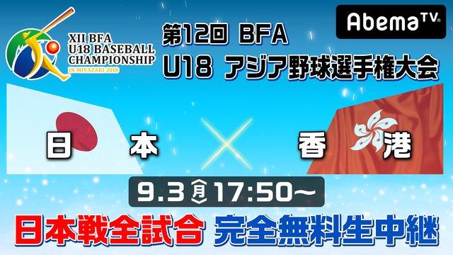 第12回 BFA U18 アジア野球選手権大会 日本 vs 香港