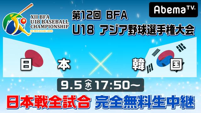 第12回 BFA U18 アジア野球選手権大会 日本 vs 韓国