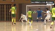 【好プレイ集・ヴォクスオーレ仙台編】Fリーグ第1節 VSFリーグ選抜