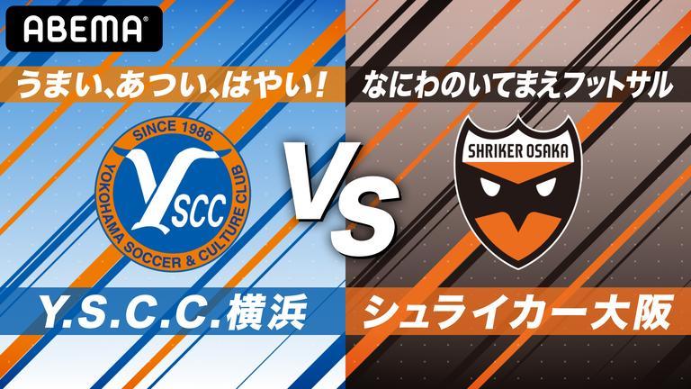 Fリーグ第16節 Y.S.C.C.横浜 vs シュライカー大阪