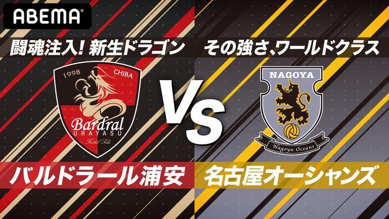Fリーグ第11節 バルドラール浦安 vs 名古屋オーシャンズ