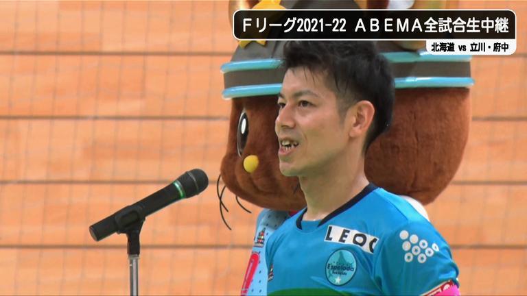 400試合出場達成・水上玄太が挨拶|スピーチ|北海道vs立川・府中