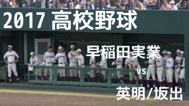 【高校野球】早稲田実業 対 英明/坂出