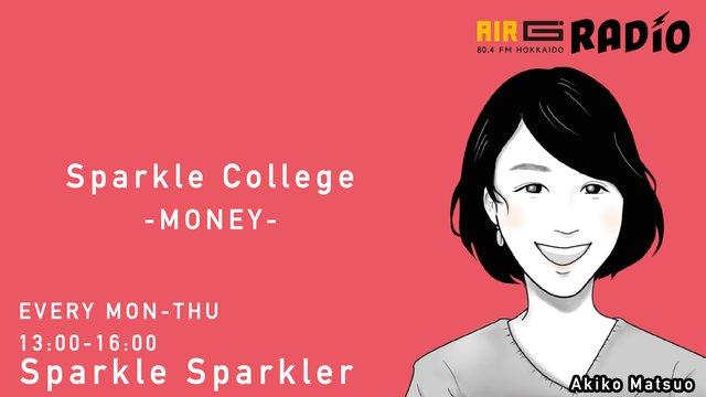 老後資金 Sparkle College -MONEY-